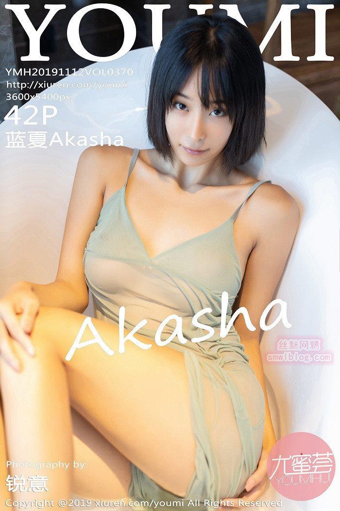[YOUMI尤蜜荟]2019.11.12 VOL.370 蓝夏Akasha[42+1P/117M]